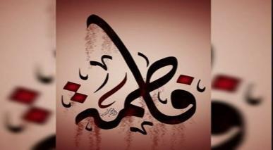 حضرت فاطمہ(سلام اللہ علیھا) کے لباس کو دیکھ کر جناب سلمان کا گریہ