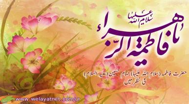 حضرت فاطمہ(سلام اللہ علیہا) امام حسین(علیہ السلام) کی نظر میں