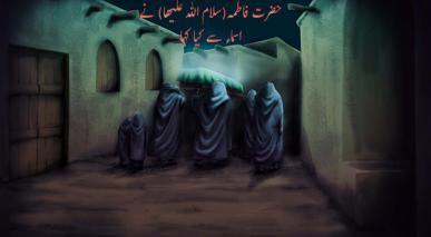 حضرت فاطمہ(سلام اللہ علیھا) نے اسماء سے کیا کہا