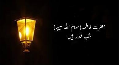 حضرت فاطمہ(سلام اللہ علیہا) شب قدر ہیں