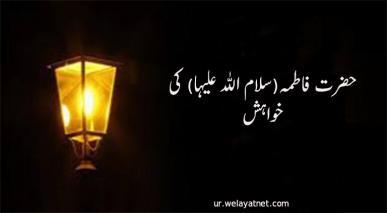 حضرت فاطمہ(سلام اللہ علیہا) کی خواہش