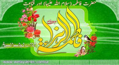 حضرت فاطمہ(سلام اللہ علیہا) اور قناعت