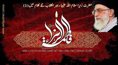 حضرت زہرا سلام اللہ علیہا رہبر انقلاب کے کلام میں(۱)
