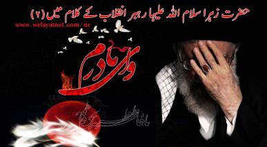 حضرت زہرا سلام اللہ علیہا رہبر انقلاب کے کلام میں(۲)