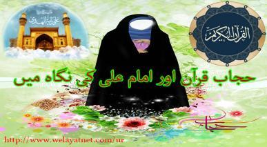 حجاب قرآن اور امام علی علیہ السلام کی نگاہ میں