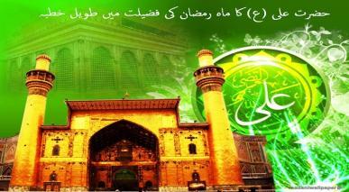 حضرت علی (ع) کا ماہ رمضان کی فضیلت میں طویل خطبہ