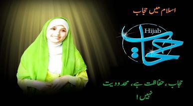 اسلام میں حجاب