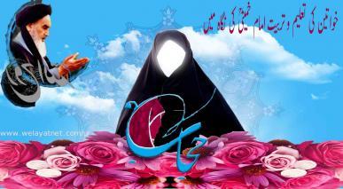 خواتین کی تعلیم و تربیت امام خمینیؒ کی نگاہ میں
