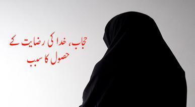 حجاب، خدا کی رضایت کے حصول کا سبب