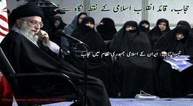 حجاب، قائد انقلاب اسلامی کے نقطہ نگاہ سے(تیسرا حصہ)