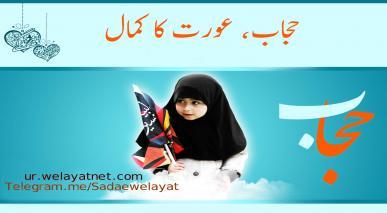 حجاب، عورت کا کمال