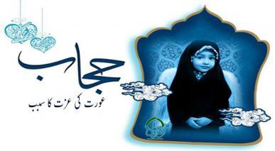 حجاب، عورت کی عزت کا سبب