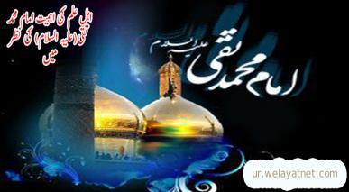 اهل علم کی اہمیت امام محمد تقی(علیه السلام) کی نظر میں