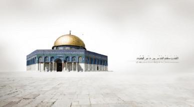 اسلام میں قدس کی اہمیت و عظمت