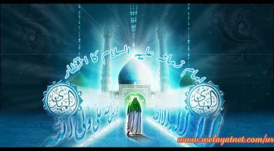 امام زمانہ (علیہ السلام) کا انتظار