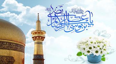حقیقی شیعہ امام رضا(علیہ السلام) کی نظر میں
