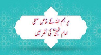 ہر بسم اللہ کے خاص معنی امام خمینیؒ کی نظر میں