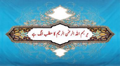 ہر بسم اللہ الرحمن الرحیم کا مطلب الگ ہے