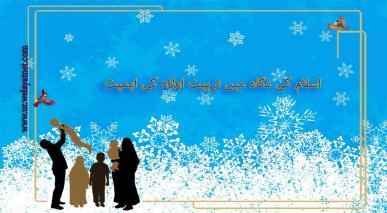 اسلام کی نگاہ میں تربیت اولاد کی اہمیت