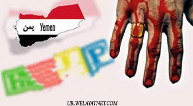 یمن کی درخشاں تہذیب