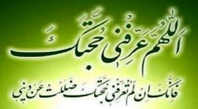 معرفتِ امام کے لئے کوشش کا واجب ہونا