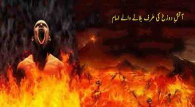 آتشِ دوزخ کی طرف بلانے والے امام