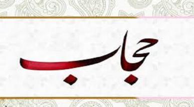 حجاب سے عورت کی عزت و وقار کا تحفظ