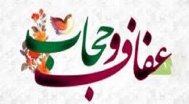 حیا اور غیرت کی نعمتوں کے ذریعے حجاب کا خیال رکھنا