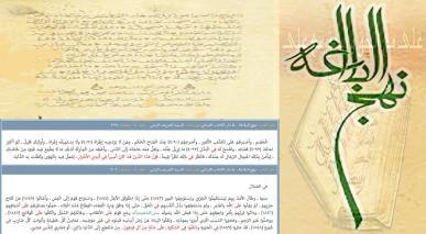 حضرت علی(ع)کی خلافت ظاہری سے پہلے دین کی حالت