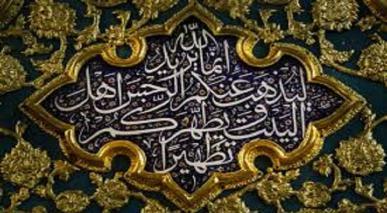 دین اسلام حافظ بھی ہے اور محفوظ بھی