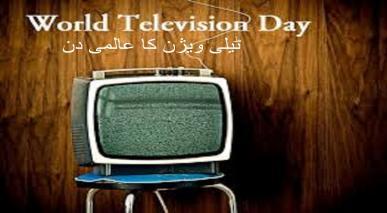 21 نومبر: ٹیلی ویژن کا عالمی دن