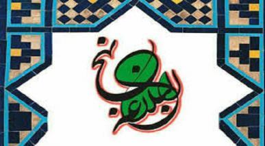 اللہ کا کام حرکتوں اور آلہ کے بغیر