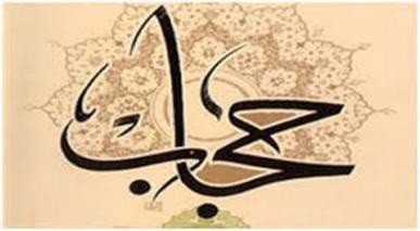 پردے اور حجاب کی اہمیت قرآن کریم کی روشنی میں