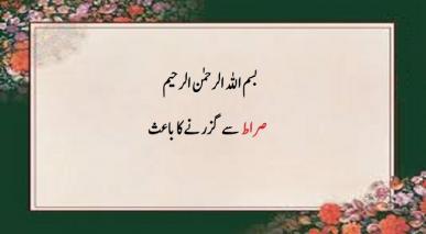 بسم اللہ الرحمن الرحیم صراط سے گزرنے کا باعث