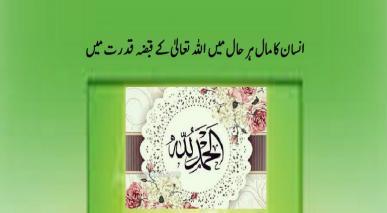 انسان کا مال ہر حال میں اللہ تعالیٰ کے قبضہ قدرت میں