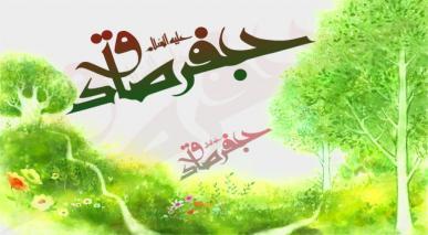 حسین بن ابی العلاء کی امام صادق علیہ السلام سے گفتگو