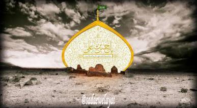 امام حسن عليه السلام کے فضائل