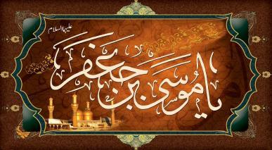 فضول باتوں کی مذمت، امام موسی کاظم (علیہ السلام) کی حدیث کی روشنی میں