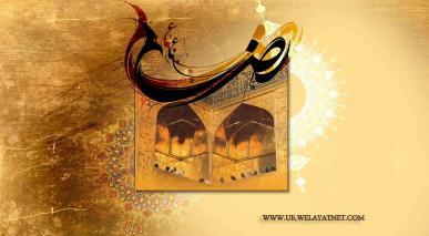 امام رضا کا اخلاق