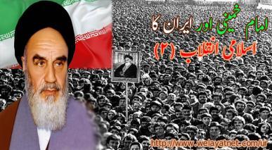 امام خمینیؒ اور ایران کا اسلامی انقلاب(۲)