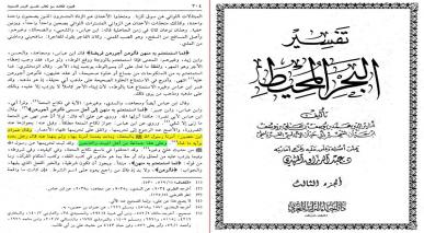 حلیت متعہ ( ازدواج موقت) اور اعتراف ابو حیان اندلسی  از اکابرین علماء اہل سنت