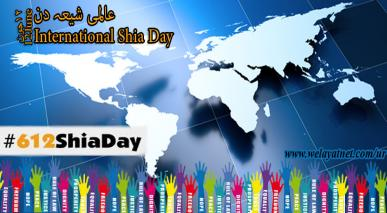 ۱۲ جون، عالمی شیعہ دن