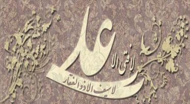 جنگ جمل میں حضرت علی (علیہ السلام) کی دشمن کو نصیحتیں
