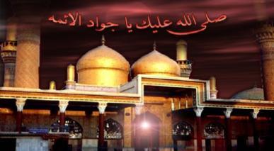 حضرت امام محمد تقی (علیہ السلام) سے حکومت وقت کی دشمنی