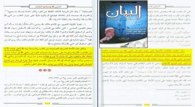 توسل کے جواز پر اہل سنت کے تمام فرقوں کا اجماع