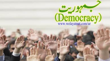 جمہوریت (Democracy)