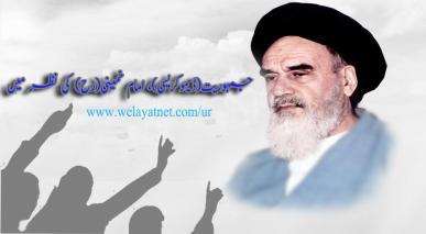 جمہوریت(ڈیموکریسی)، امام خمینی(رح) کی نظر میں