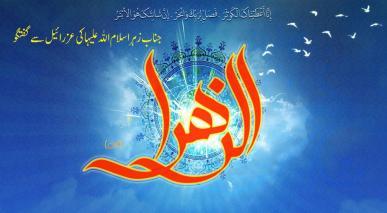جناب زہرا سلام اللہ علیہا کی  عزرائیل سے گفتگو