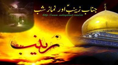 جناب زینب ؑاور نماز شب