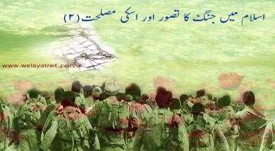 اسلام میں جنگ کا تصور اور اسکی مصلحت (۲)